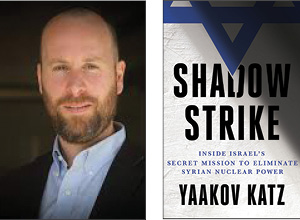 Shadow Strike, by Yaakov Katz